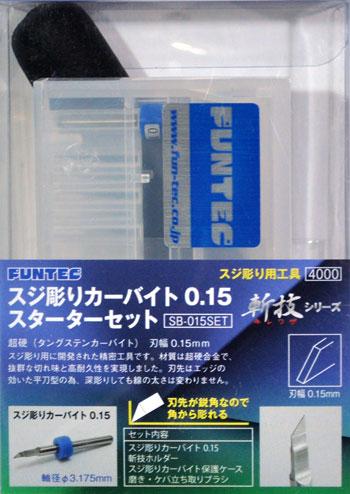 スジ彫りカーバイト 0.15 スターターセットツール(ファンテック斬技 (キレワザ) シリーズNo.SB-015SET)商品画像