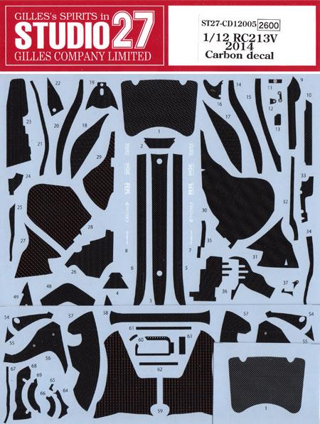 ホンダ RC213V 2014 カーボンデカールデカール(スタジオ27バイク カーボンデカールNo.CD12005)商品画像