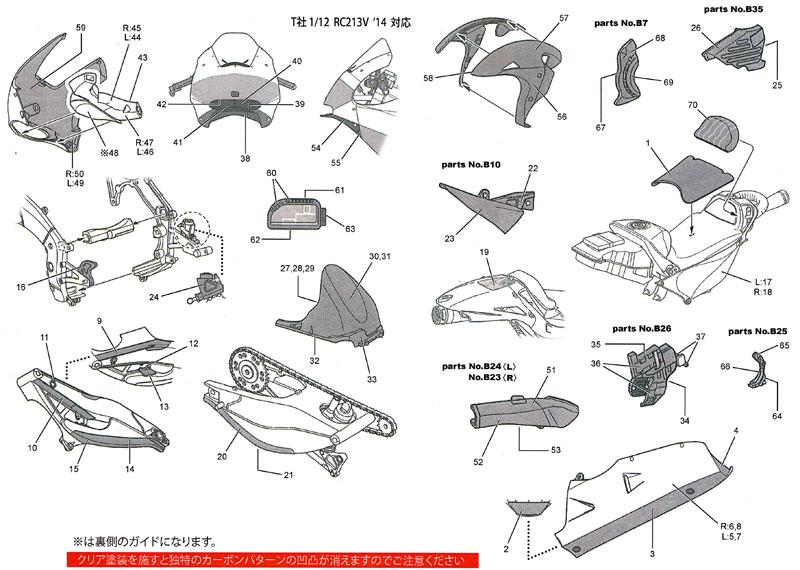 ホンダ RC213V 2014 カーボンデカールデカール(スタジオ27バイク カーボンデカールNo.CD12005)商品画像_2