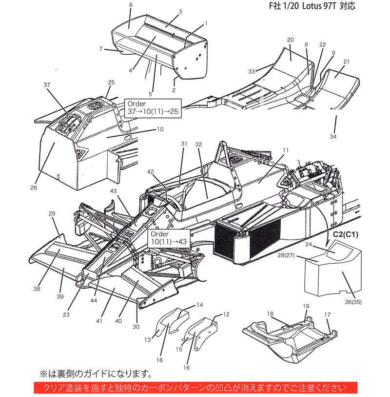 ロータス Type97T カーボンデカールデカール(スタジオ27F1 カーボンデカールNo.CD20032)商品画像_2