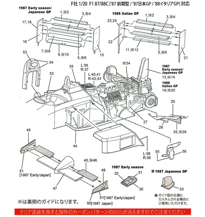 フェラーリ F1 87/88C カーボンデカールデカール(スタジオ27F1 カーボンデカールNo.CD20033)商品画像_2