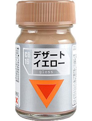 デザートイエロー (光沢)塗料(ガイアノーツダグラムカラーNo.CB-019)商品画像