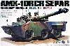 フランス AMX-10RCR セパー 対戦車装輪装甲車 重装甲型