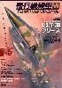 飛行機模型スペシャル 12 ノースロップの傑作軽量戦闘機 F-5/T-38シリーズ