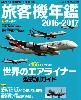 旅客機年鑑 2016-2017