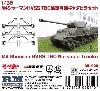 M4 シャーマン HVSS T80 連結可動キャタピラセット
