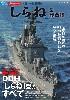 海上自衛隊 しらね型護衛艦