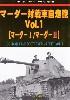 マーダー対戦車自走砲 Vol.1 (マーダー1/マーダー2)