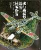 飛行機模型 低級技術指南 飛行機大名モデリングのすすめ