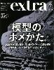ホビージャパン エクストラ 2016 Spring