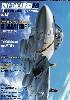 飛行機模型スペシャル 13 グラマン ファイターズ 猫科の戦闘機の系譜