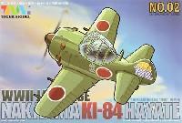 タイガーモデルキュート中島 キ-84 疾風 (WW2 日本陸軍)
