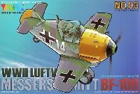 タイガーモデルキュートメッサーシュミット BF109 (WW2 ドイツ空軍)
