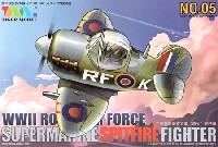 スーパーマリン スピットファイア (WW2 イギリス空軍)