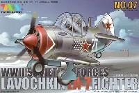 タイガーモデルキュートラボーチキン La-7 (WW2 ソビエト軍)