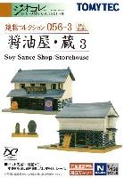 トミーテック建物コレクション (ジオコレ)醤油屋・蔵 3