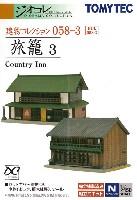 トミーテック建物コレクション (ジオコレ)旅籠 3
