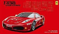 フェラーリ F430 チャレンジ