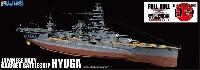 フジミ1/700 帝国海軍シリーズ日本海軍 航空戦艦 日向 (フルハルモデル)