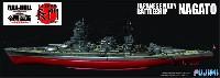 日本海軍 戦艦 長門 レイテ沖海戦時 (フルハルモデル)