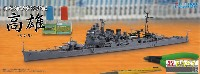 フジミ1/700 特EASYシリーズ日本海軍 重巡洋艦 高雄