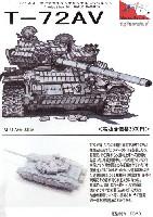 マツオカステン1/144 オリジナルレジンキャストキット (AFV)T-72AV
