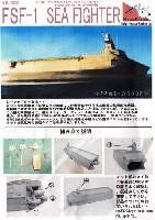 FSF-1 シーファイター