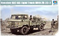 ロシア GAZ-66 軍用トラック w/ZU-23-2