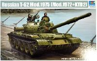 トランペッター1/35 AFVシリーズロシア T-62 主力戦車 Mod.1975 (Mod.1972+KTD2)