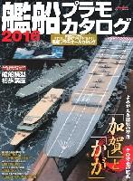 艦船プラモカタログ 2016