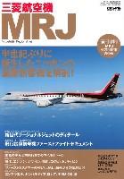 三菱航空機 MRJ