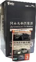 日本名車倶楽部 3 (1BOX)