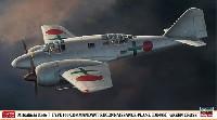 ハセガワ1/72 飛行機 限定生産三菱 キ46 百式司令部偵察機 2型 緑十字