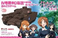 4号戦車 D型改 (H型仕様) あんこうチーム 劇場版です!