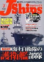 イカロス出版JシップスJシップス Vol.66