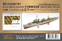 日本海軍 駆逐艦 雪風 1945 ディテールアップセット