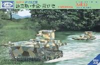 CAMs1/35 AFV中国 VCL ビッカーズ 水陸両用軽戦車 A4E12 後期型