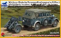 ドイツ ホルヒ Kfz.12 中型兵員輸送車 & sPzB41 2.8cm ゲルリッヒ砲 歩兵型 w/Sd.Ah.32/2