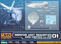 ウェポンユニットアソート 01 ビーム兵器 Ver.FME