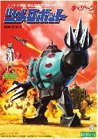 ツメロボット (キャシャーン ミニフィギュア付き)