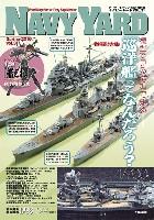 ネイビーヤード Vol.31 模型で見る、模型で知る 巡洋艦ってなんだろう