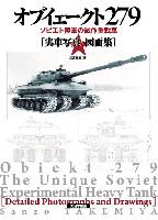 大日本絵画戦車関連書籍オブイェークト 279 ソビエト陸軍の試作重戦車 (実車写真・図面集)