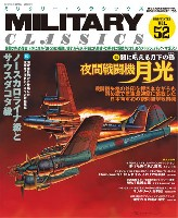 イカロス出版ミリタリー クラシックス (MILITARY CLASSICS)ミリタリー・クラシックス Vol.52