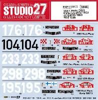 スタジオ27ラリーカー オリジナルデカールシトロエン DS19 モンテカルロラリー 1959-1966年 #176/#104/#233/#298/#195 デカール