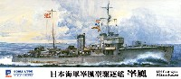 ピットロード1/700 スカイウェーブ W シリーズ日本海軍 峯風型駆逐艦 峯風