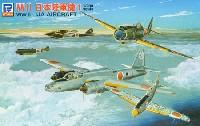 WW2 日本陸軍機 1