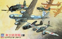 ピットロードスカイウェーブ S シリーズ本土防空戦