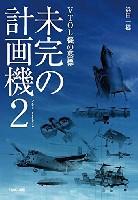 イカロス出版ミリタリー 単行本未完の計画機 2