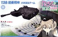 プラッツガールズ&パンツァーT28 超重戦車 大学選抜チーム