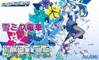 フジミ雪ミク電車雪ミク電車 2016年モデル 札幌市交通局 3300系電車 (札幌時計台セット)